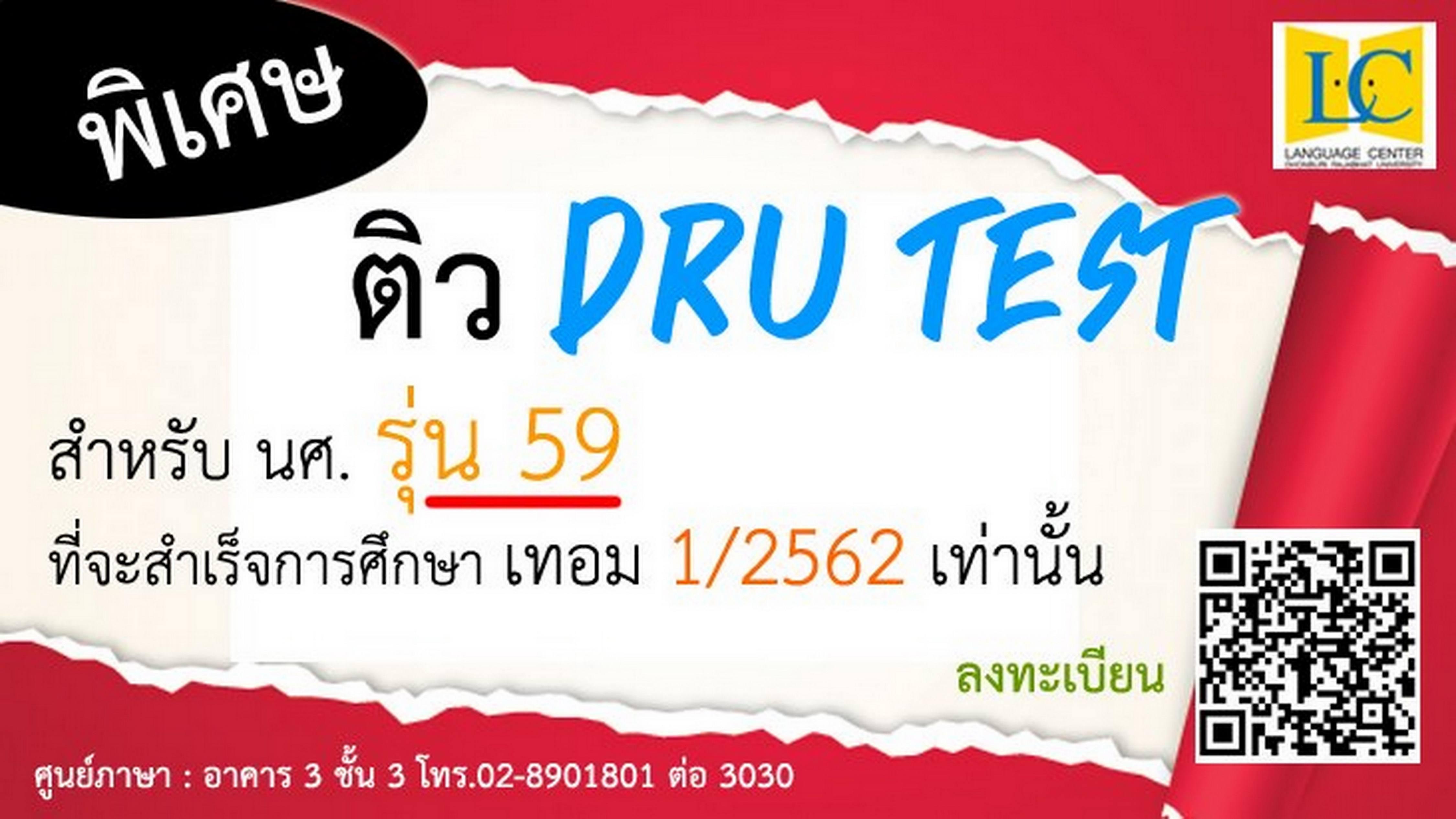 ติว DRU TEST สำหรับนักศึกษา รุ่น 59