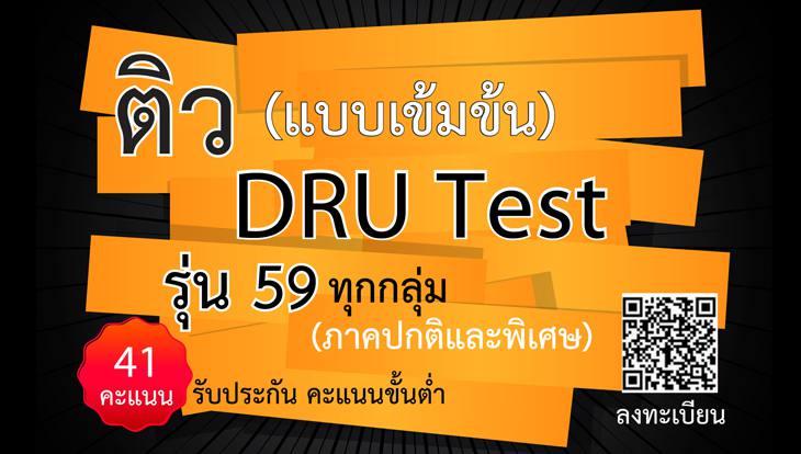 อบรม Intensive preparation for DRU Test ครั้งที่ 1