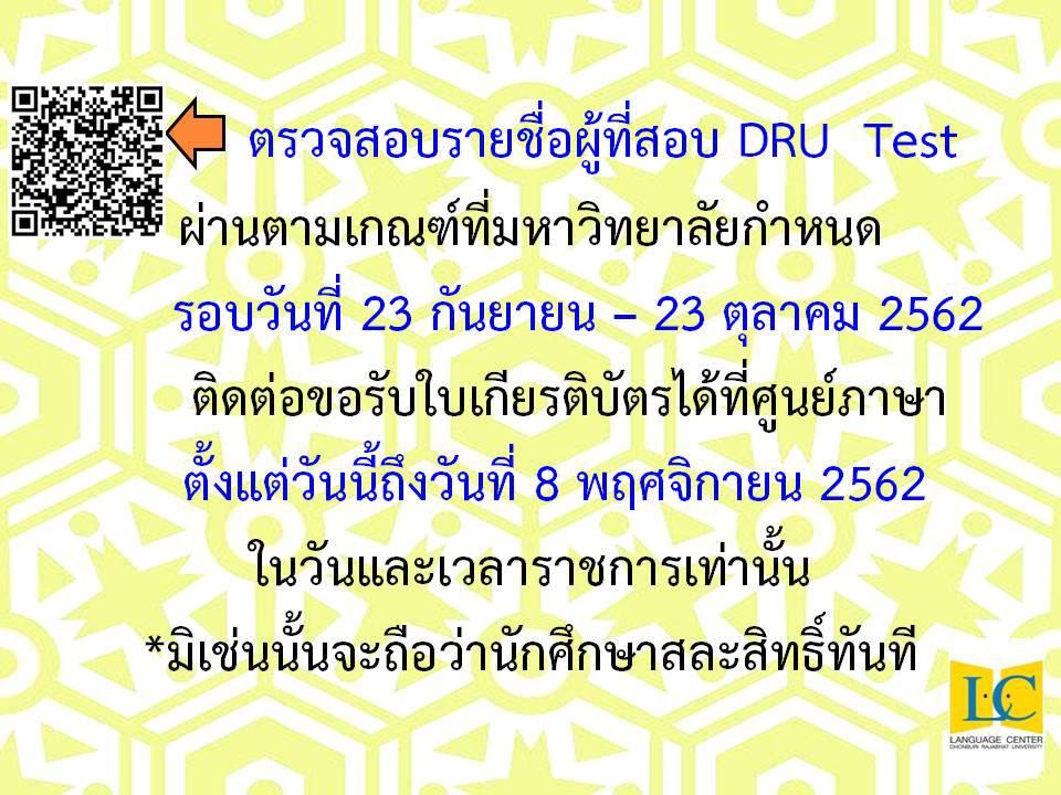 รายงานผลการสอบ DRU Test