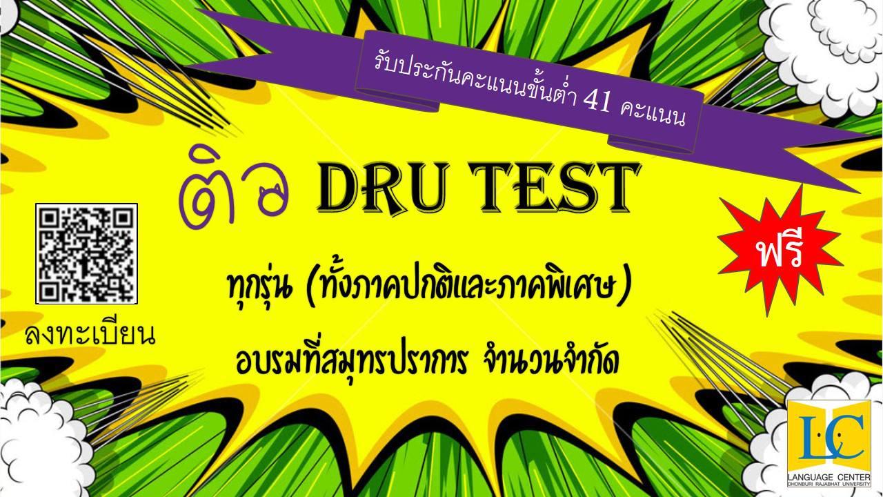 อบรม Intensive preparation for DRU Test ครั้งที่ 2