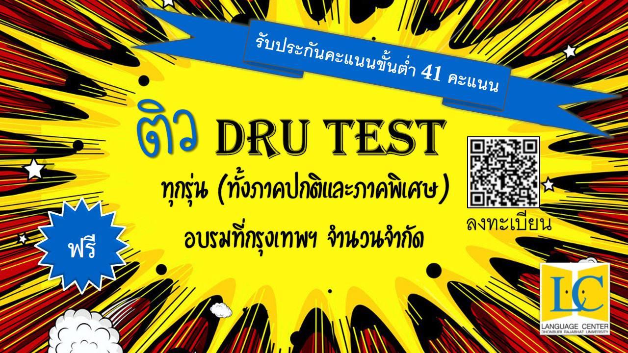 อบรม Intensive preparation for DRU Test ครั้งที่ 4