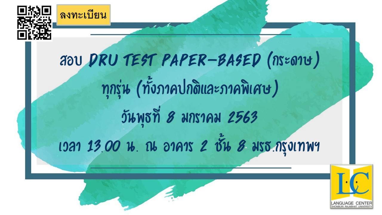 การทดสอบ DRU Test แบบ paper-based