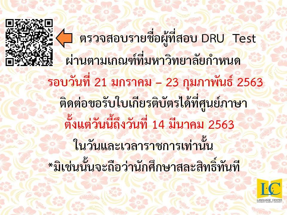 ประกาศรับใบเกียรติบัตร DRU Test