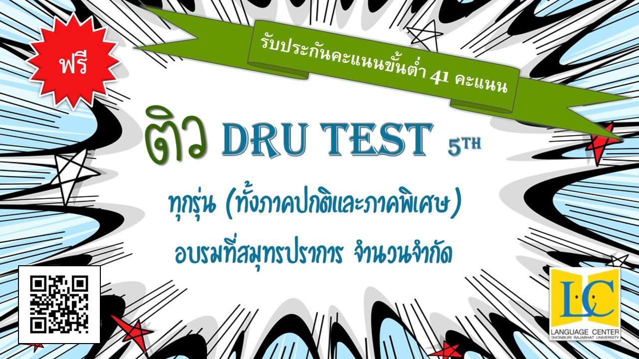 อบรม Intensive preparation for DRU Test ครั้งที่ 5