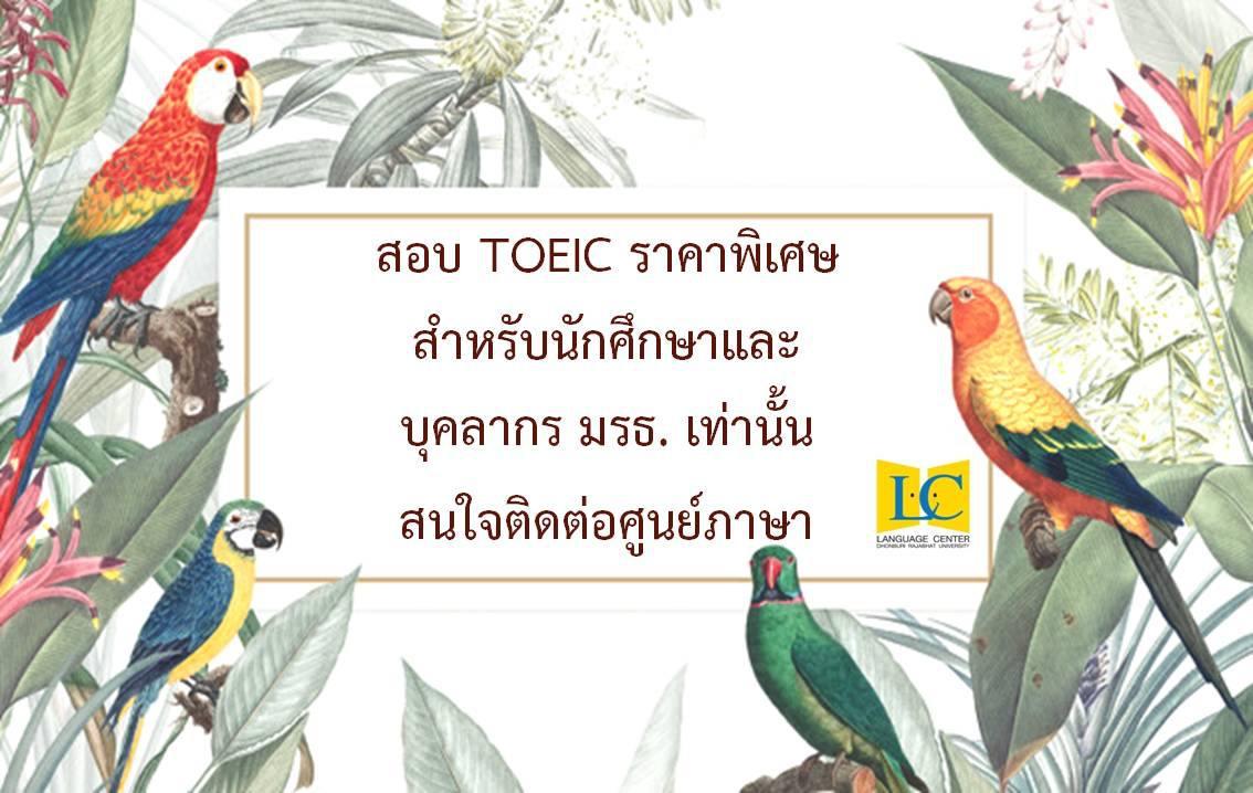 ศูนย์ภาษาจัดสอบ TOEIC สำหรับนักศึกษาและบุคลากร