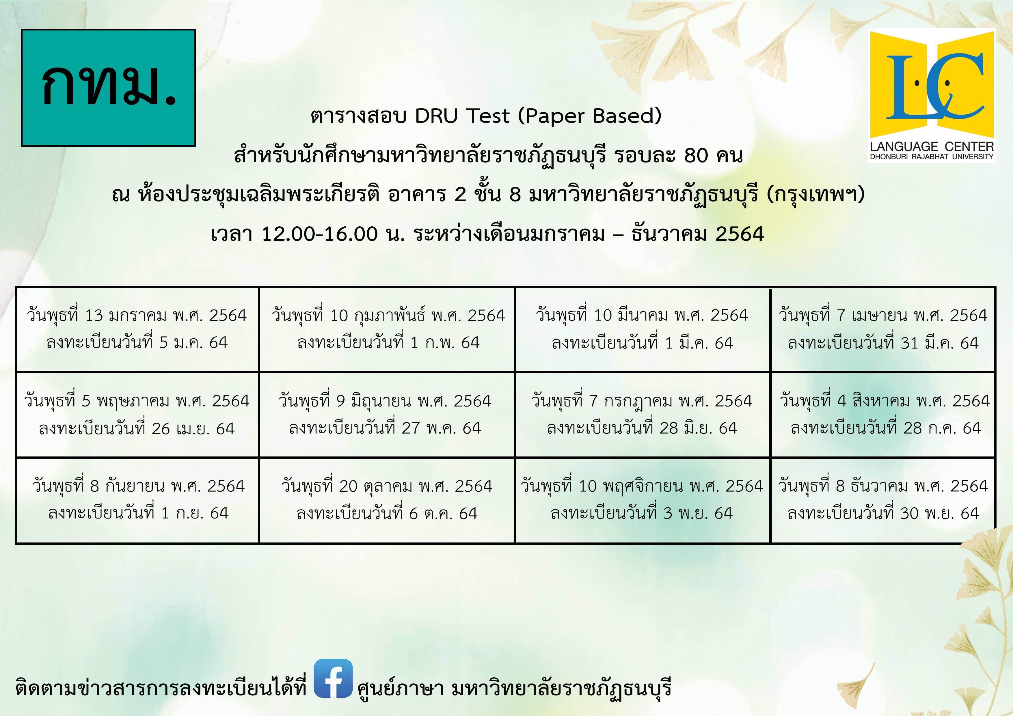DRU Test (paper-based) schedule @ Bangkok