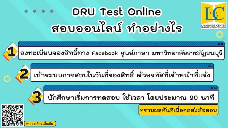 ศูนย์ภาษาจัดสอบ DRU Test ออนไลน์