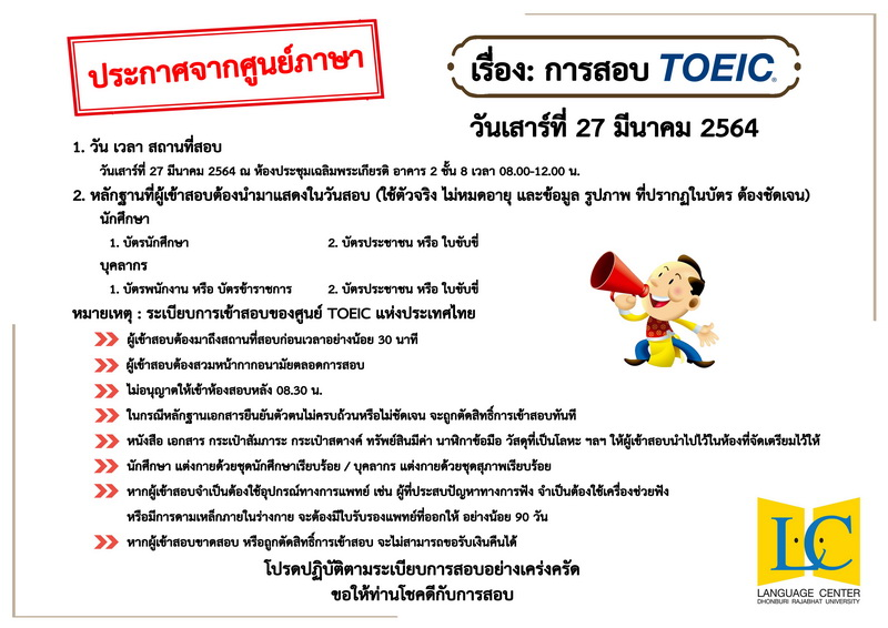 TOEIC requirements on the test day